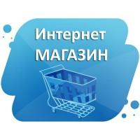 Как приобрести товар в интернет-магазине